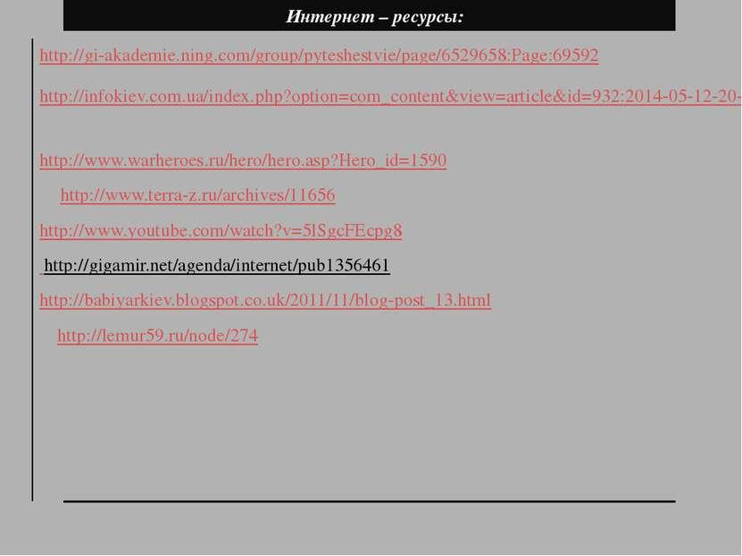 http://gi-akademie.ning.com/group/pyteshestvie/page/6529658:Page:69592 http:/...