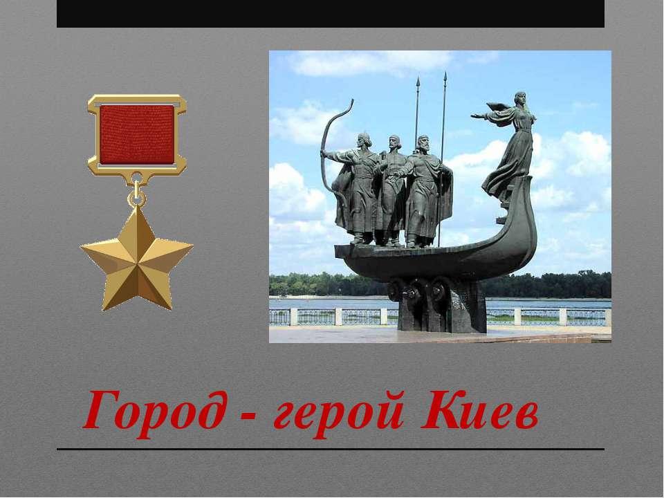 Город - герой Киев