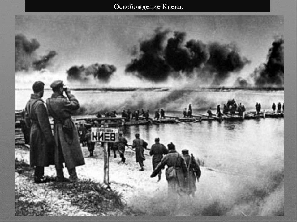 Освобождение Киева.