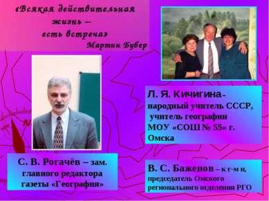 В. С. Баженов – к г-м н, председатель Омского регионального отделения РГО С. ...