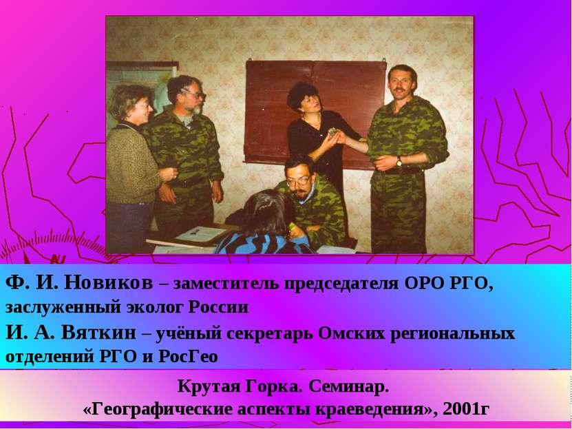 Ф. И. Новиков – заместитель председателя ОРО РГО, заслуженный эколог России И...