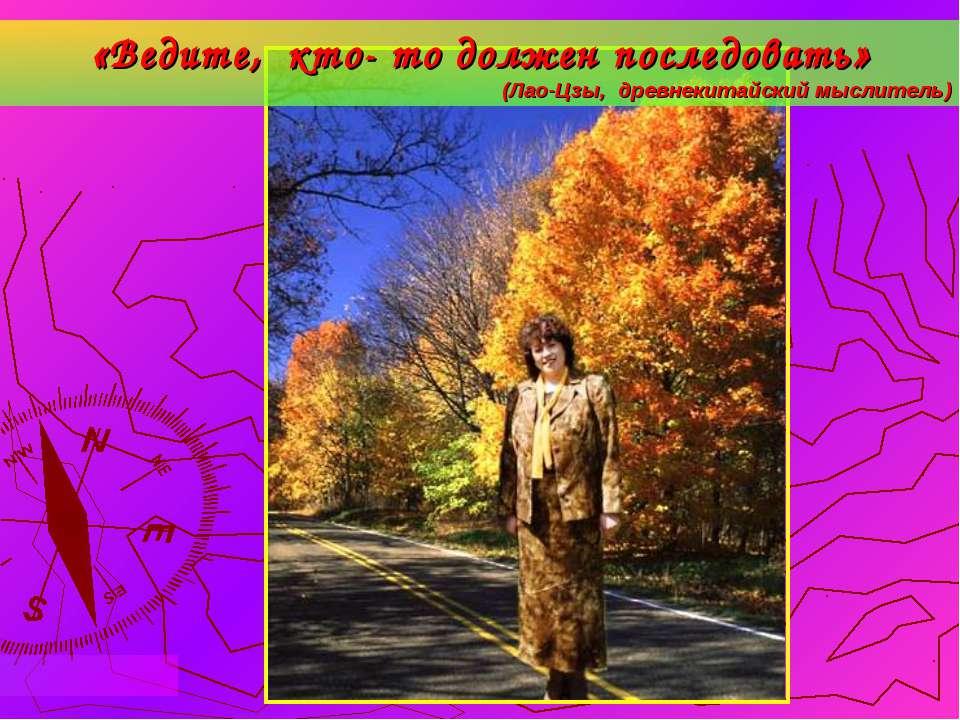 «Ведите, кто- то должен последовать» (Лао-Цзы, древнекитайский мыслитель)