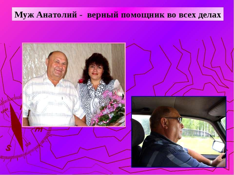 Муж Анатолий - верный помощник во всех делах