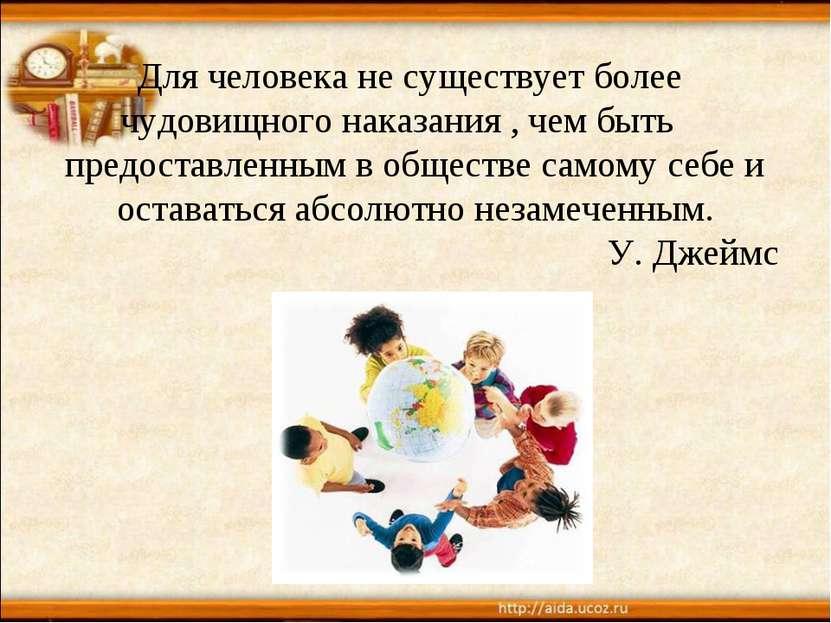 Для человека не существует более чудовищного наказания , чем быть предоставле...