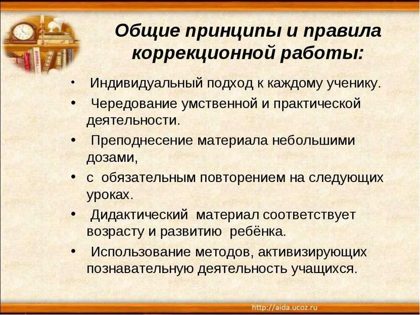 Общие принципы и правила коррекционной работы: Индивидуальный подход к каждом...