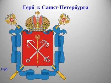 Герб г. Санкт-Петербурга Герб