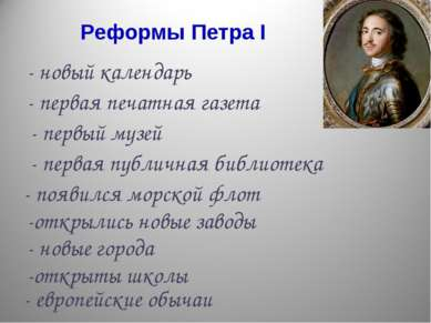 Реформы Петра I - новый календарь - первая печатная газета - первый музей - п...