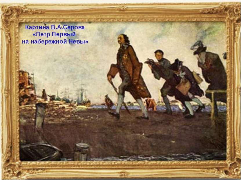 Картина В.А.Серова «Петр Первый на набережной Невы»
