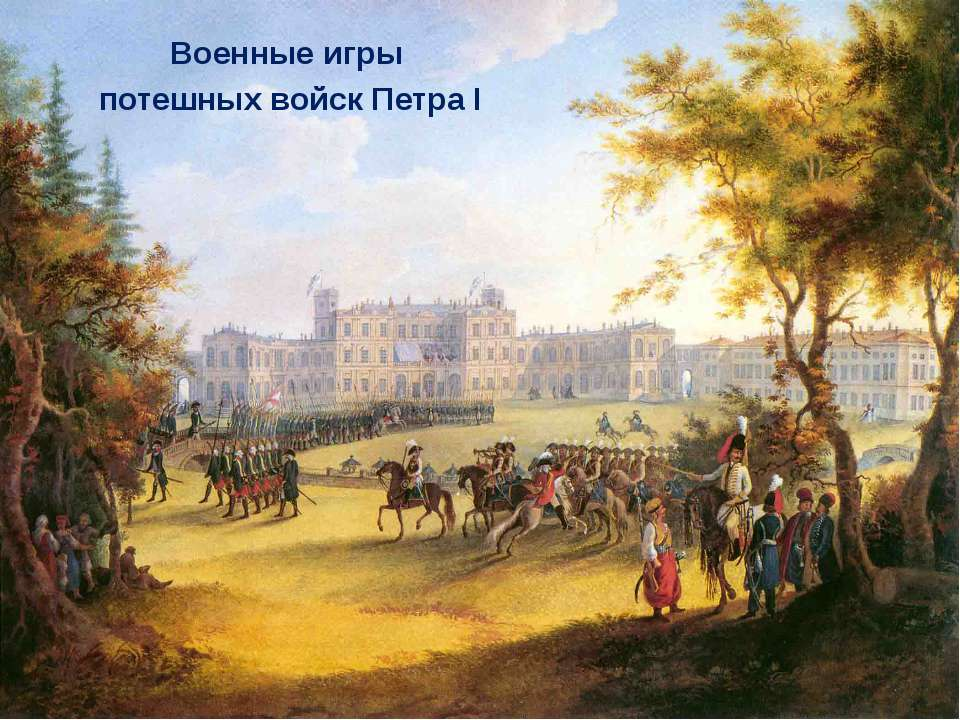Военные игры потешных войск Петра I