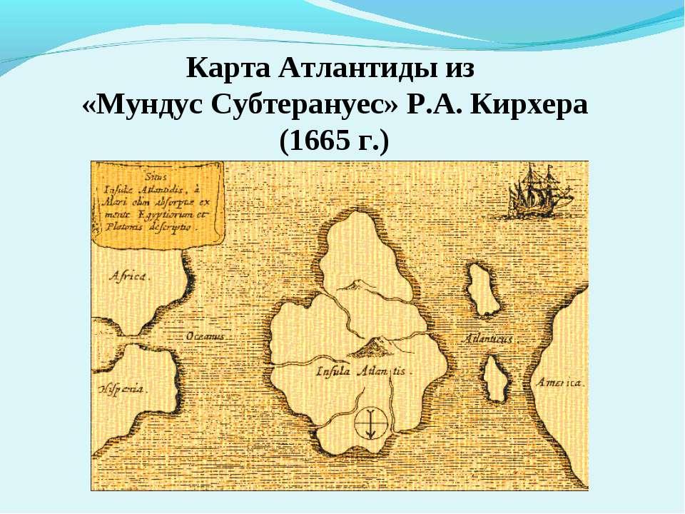 Карта Атлантиды из «Мундус Субтерануес» Р.А. Кирхера (1665 г.) Карта Атлантид...