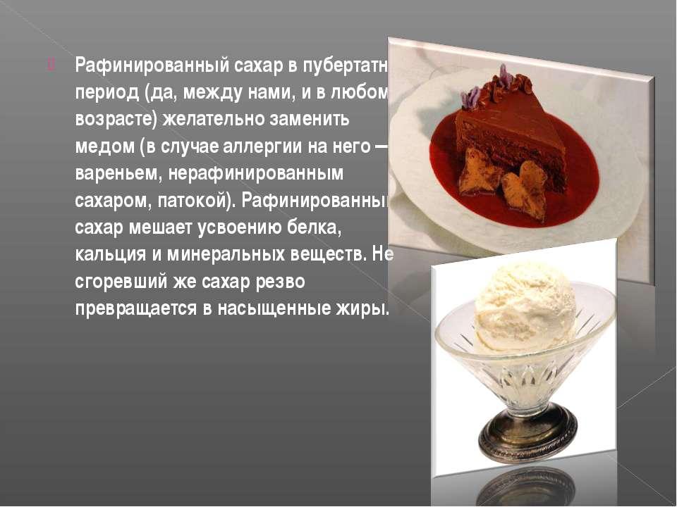 Рафинированный сахар в пубертатный период (да, между нами, и в любом возрасте...