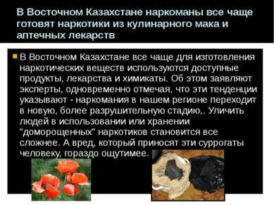 В Восточном Казахстане наркоманы все чаще готовят наркотики из кулинарного ма...