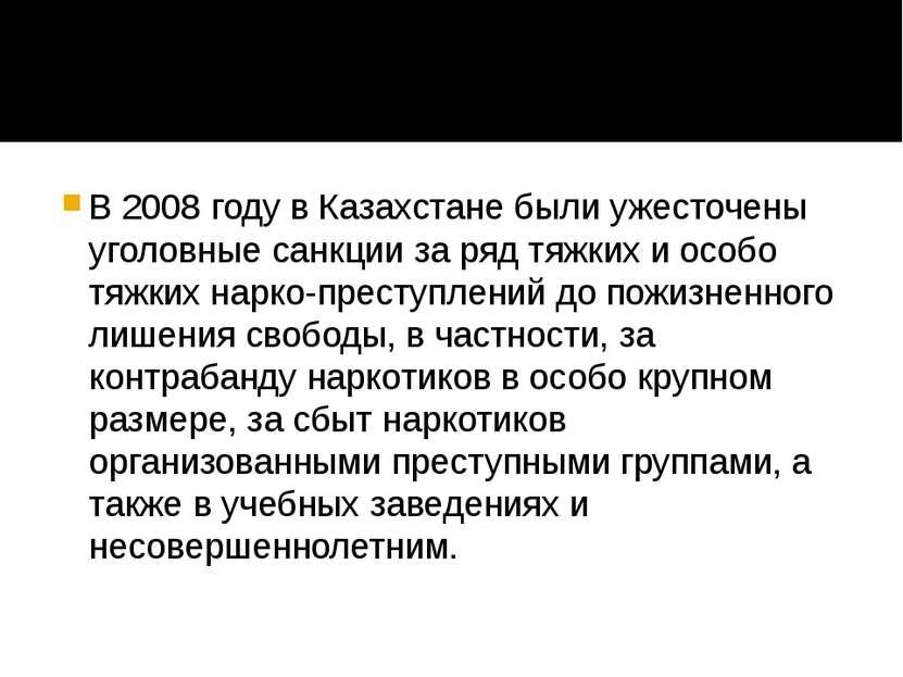 В 2008 году в Казахстане были ужесточены уголовные санкции за ряд тяжких и ос...