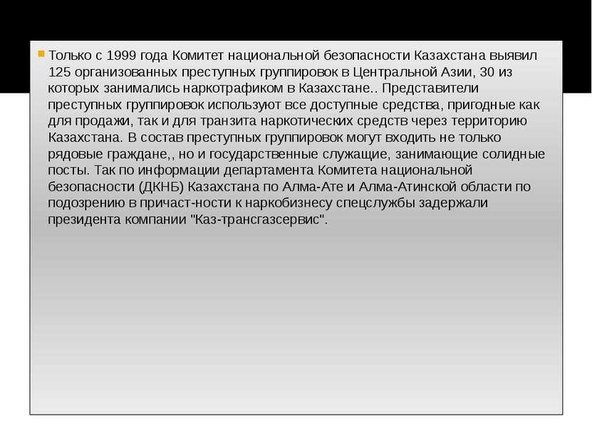 Только с 1999 года Комитет национальной безопасности Казахстана выявил 125 ор...