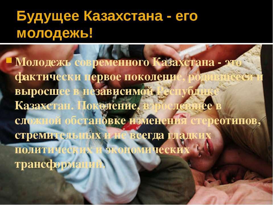 Будущее Казахстана - его молодежь! Молодежь современного Казахстана - это фак...