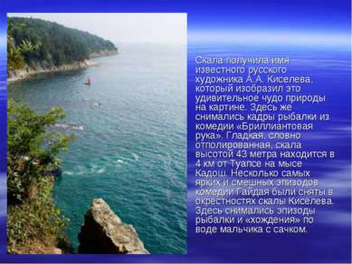 Скала получила имя известного русского художника А.А. Киселева, который изобр...