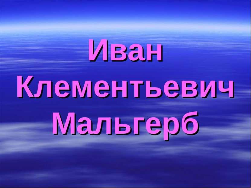 Иван Клементьевич Мальгерб
