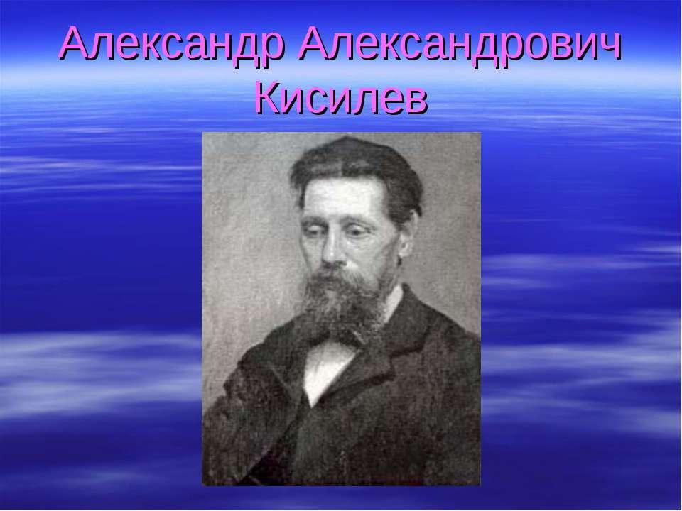 Александр Александрович Кисилев