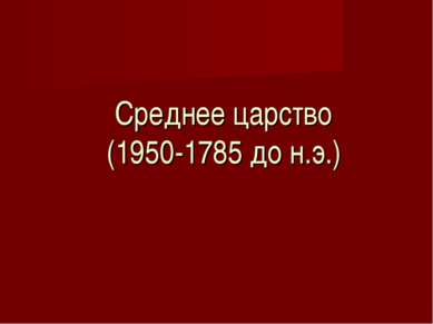 Среднее царство (1950-1785 до н.э.)