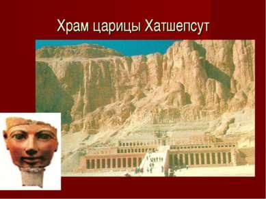 Храм царицы Хатшепсут