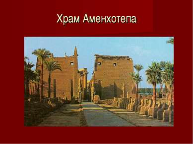 Храм Аменхотепа