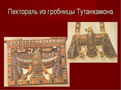 Пектораль из гробницы Тутанхамона