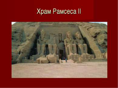 Храм Рамсеса II