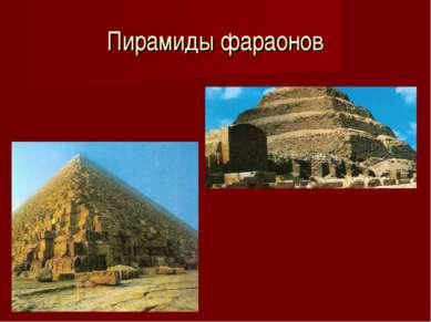 Пирамиды фараонов