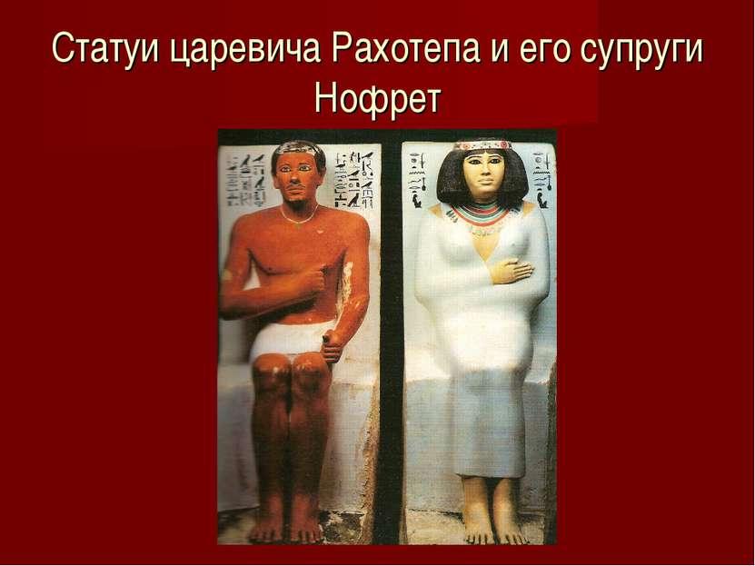 Статуи царевича Рахотепа и его супруги Нофрет