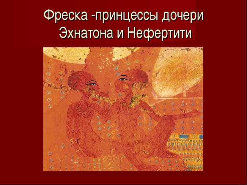 Фреска -принцессы дочери Эхнатона и Нефертити