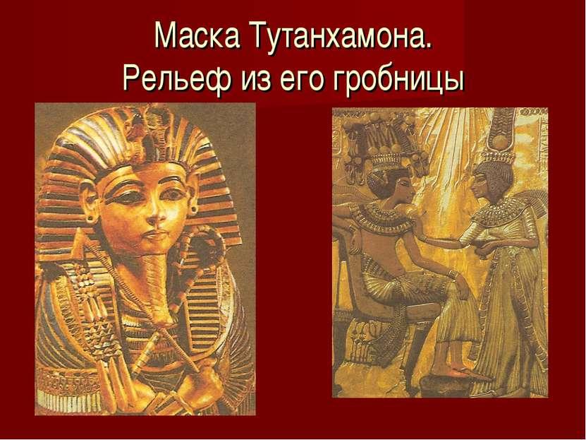 Маска Тутанхамона. Рельеф из его гробницы
