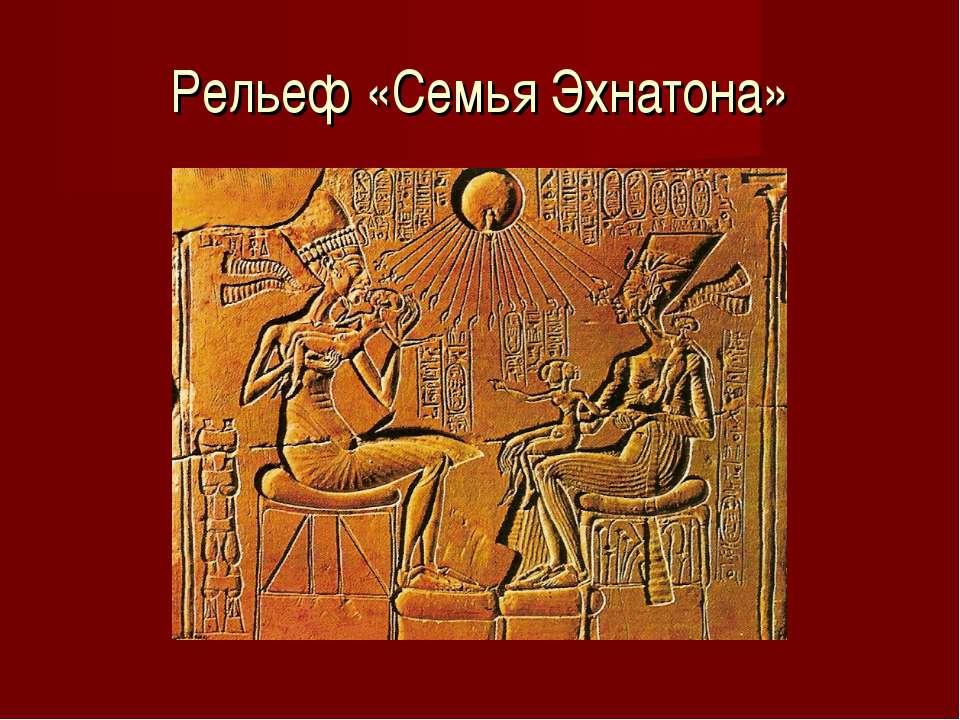 Рельеф «Семья Эхнатона»