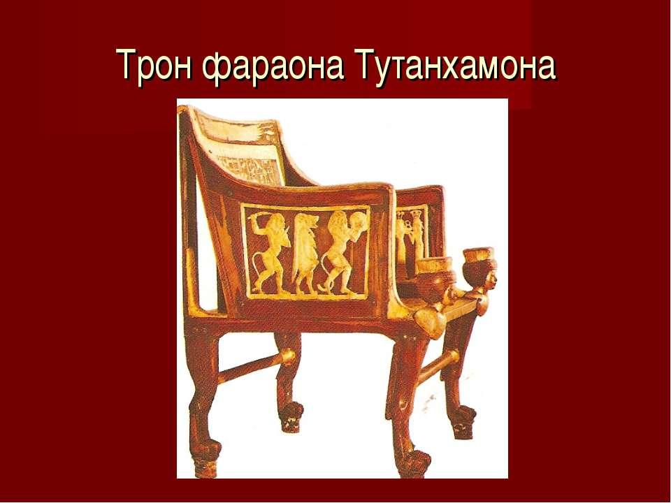Трон фараона Тутанхамона