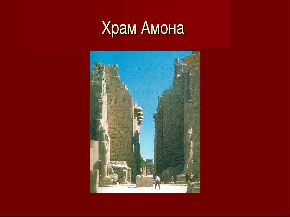 Храм Амона