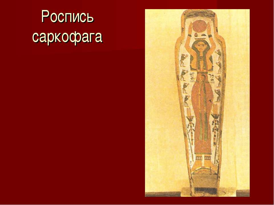 Роспись саркофага