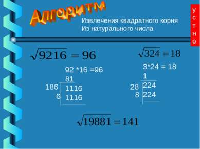 Извлечения квадратного корня Из натурального числа 92 *16 =96 81 1116 1116 3*...