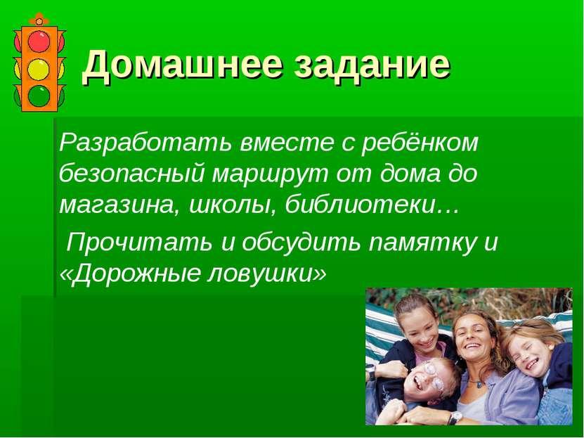 Домашнее задание Разработать вместе с ребёнком безопасный маршрут от дома до ...