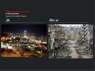 До Сирия внутри до и после: (***Метод сравнения) Дамаск (столица Сирии) После
