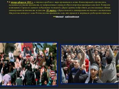 В январе-феврале2011 г.в странах арабского мира прокатиласьволна демонстра...