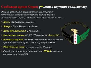 Свободная армия Сирии (***Метод Изучение документов) Одна из крупнейших повст...