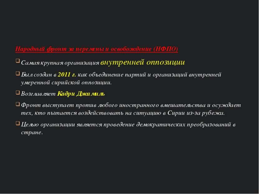 Народный фронт за перемены и освобождение (НФПО) Самая крупная организация в...