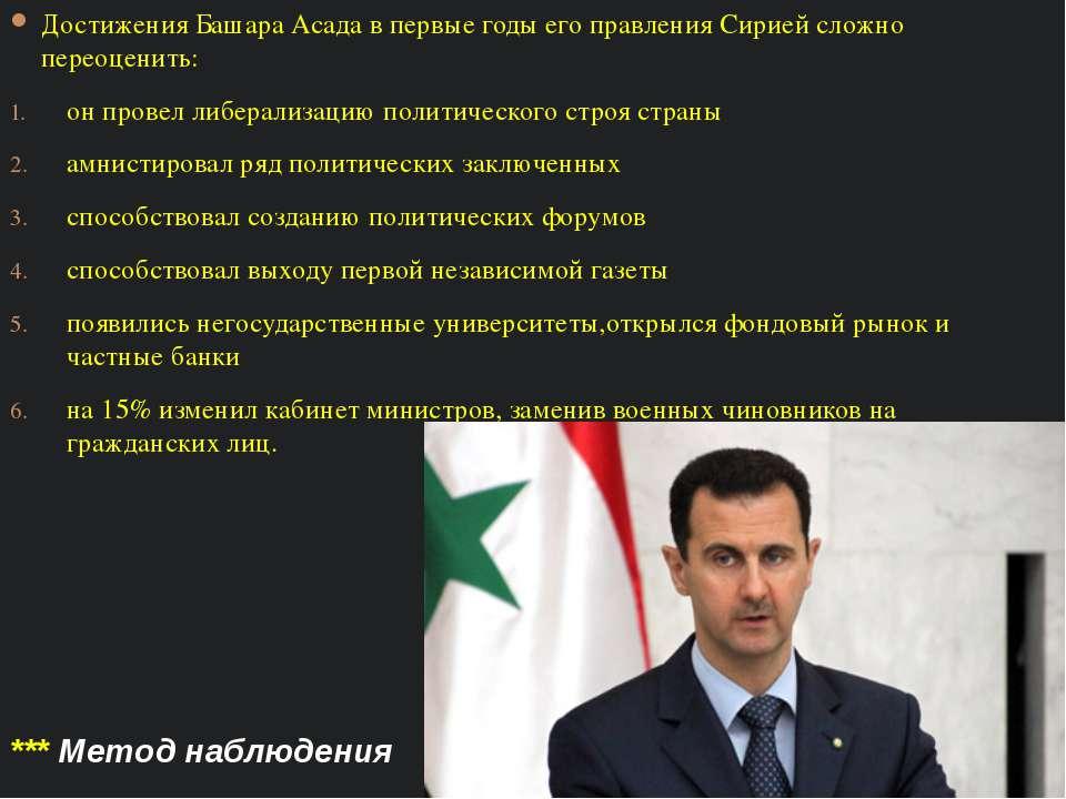 Достижения Башара Асада в первые годы его правления Сирией сложно переоценить...