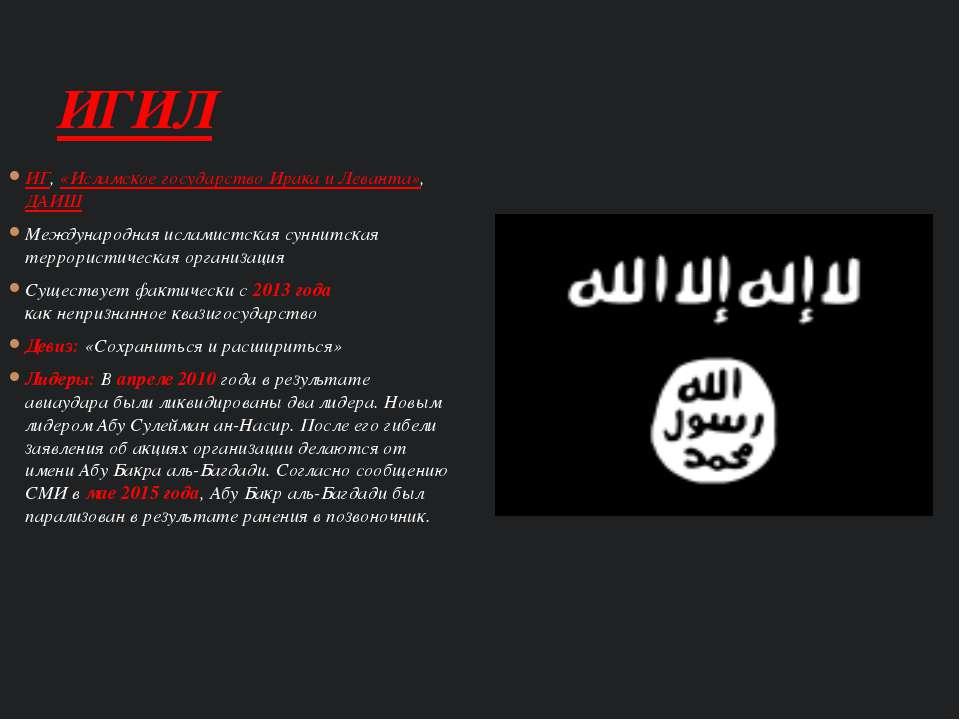 ИГ, «Исламское государство Ирака и Леванта», ДАИШ Международная исламистская ...