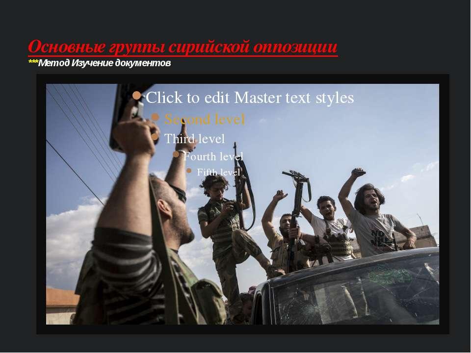 Основные группы сирийской оппозиции ***Метод Изучение документов