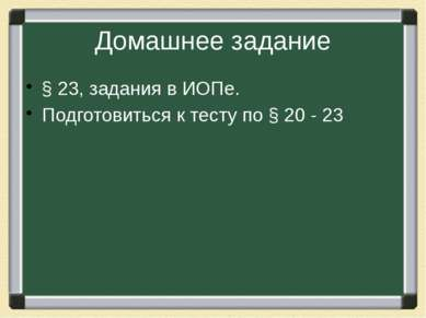 Домашнее задание § 23, задания в ИОПе. Подготовиться к тесту по § 20 - 23
