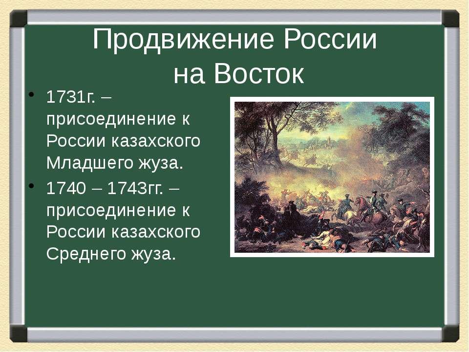 Продвижение России на Восток 1731г. – присоединение к России казахского Младш...