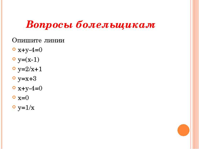 Вопросы болельщикам Опишите линии х+у-4=0 у=(х-1) у=2/х+1 у=х+3 х+у-4=0 х=0 у...