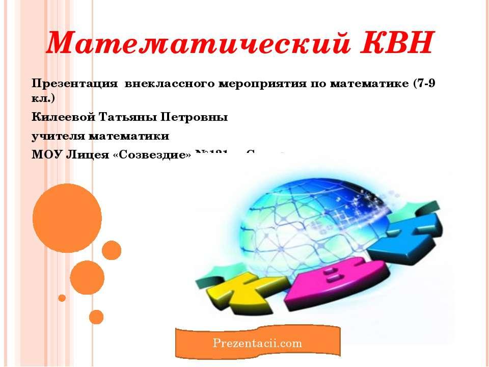 Математический КВН Презентация внеклассного мероприятия по математике (7-9 кл...