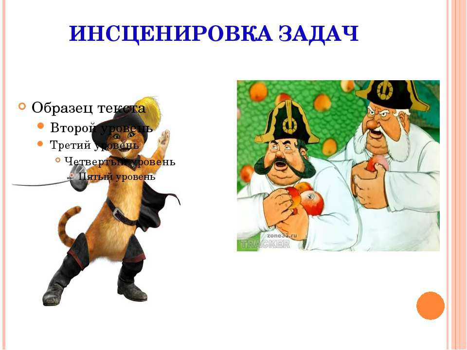 ИНСЦЕНИРОВКА ЗАДАЧ