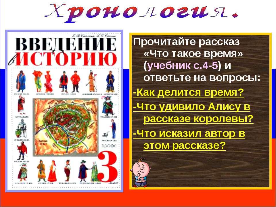 Прочитайте рассказ «Что такое время» (учебник с.4-5) и ответьте на вопросы: -...